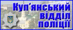 Куп'янський міський відділ ГУМВС України в Харківській області